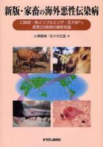 家畜の海外惡性傳染病 口蹄疫.鳥インフルエンザ.狂犬病など重要29疾病の最新知識