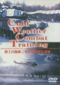 DVD 陸上自衛隊 冬季戰鬪戰技訓練