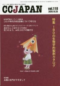 CC JAPAN クロ-ン病と潰瘍性大腸炎の總合情報誌 VOL.118
