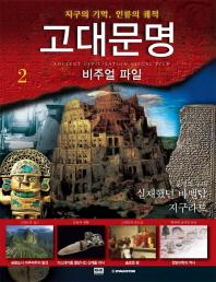 고대문명 비주얼 파일. 2: 문명의 무대 실재했던 바벨탑 지구라트