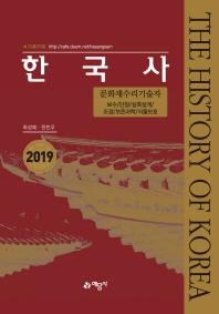 한국사(2019)