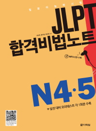 JLPT 합격비법노트 N4 5