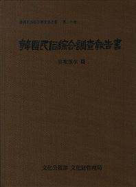 한국민속종합조사보고서. 20: 묘지풍수 편
