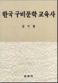 한국 구비문학 교육사