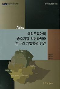 에티오피아의 중소기업 발전과제와 한국의 개발협력 방안
