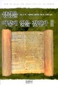 성경을 어떻게 읽을 것인가(증보판)