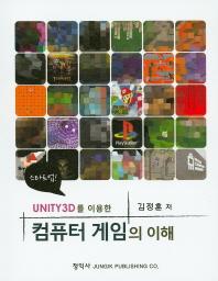 UNITY3D를 이용한 컴퓨터 게임의 이해