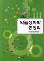 약품생화학 총정리(제3판)