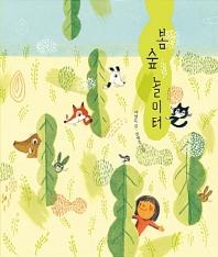 봄 숲 놀이터(산림청 개청 50주년 기념도서)(빅북)