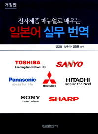 전자제품 매뉴얼로 배우는 일본어 실무 번역