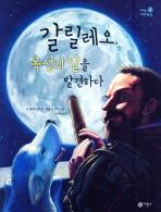 갈릴레오 목성의 달을 발견하다