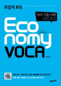 모질게 토익 이코노미 보카 Economy VOCA