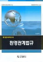 환경관계법규 (환경관리지도사)