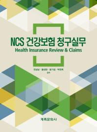 NCS 건강보험 청구실무
