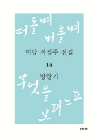미당 서정주 전집. 14: 방랑기