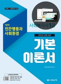인간행동과 사회환경 기본이론서(사회복지사 1급)(2022)