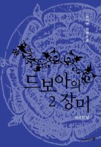 드보아의 장미 2