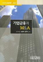 기업금융과 M & A