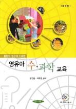 통합적 접근에 기초한 영유아 수 과학 교육(제3판)