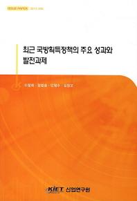 최근 국방획득정책의 주요 성과와 발전과제
