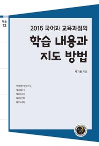 2015 국어과 교육과정의 학습 내용과 지도 방법