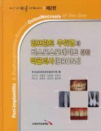 임프란트 주위염과 비스포스포네이트 관련 악골괴사(BRONJ)(제2편)