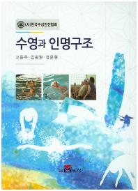 수영과 인명구조