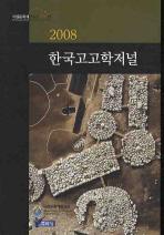 한국고고학저널(2008)