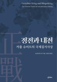 정전과 내전: 카를 슈미트의 국제질서사상