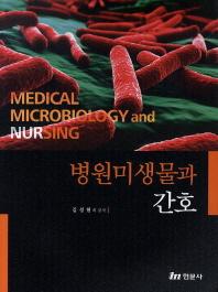 병원미생물과 간호