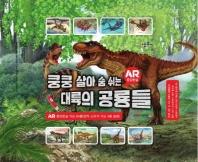 쿵쿵 살아 숨 쉬는 대륙의 공룡들(AR 증강현실 카드 64종)