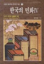 한국의 민화 4: 이야기.책거리.풀벌레 그림