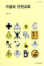 구급과 안전교육