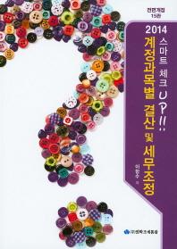 스마트 체크 UP!! 계정과목별 결산 및 세무조정(2014)