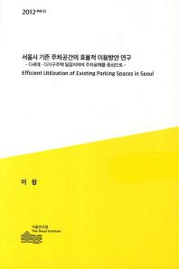 서울시 기존 주차공간의 효율적 이용방안 연구