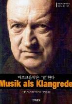 바로크음악은 말한다