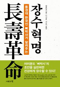 동경대 한국인 뼈박사가 알려주는 장수혁명
