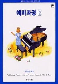 알프레드 예비 E급 독주곡집