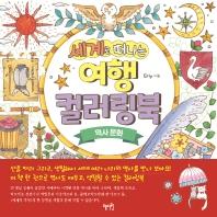 세계로 떠나는 여행 컬러링북 역사문화