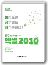 이공자 ITQ엑셀 2010(일반형)(2021)