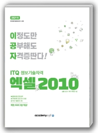ITQ엑셀 2010(일반형)(2021)