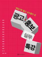 제일기획 출신 교수들이 쓴 광고 홍보 실무 특강