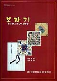 보자기(한국전통공예건축학교 2)