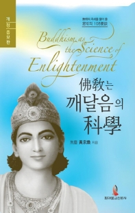 불교는 깨달음의 과학