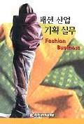 패션 산업 기획 실무
