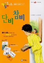 책끼읽끼(1학년2호):단비참비