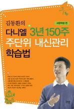 김동환의 다니엘 3년 150주 주단위 내신관리 학습법: 고등학생 편
