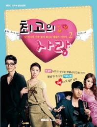 MBC 드라마 영상만화 최고의 사랑. 2