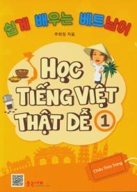 쉽게 배우는 베트남어. 1