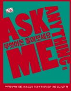 무엇이든 물어보세요